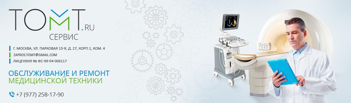 Компания ТОМТ - техническое обслуживание медицинской техники